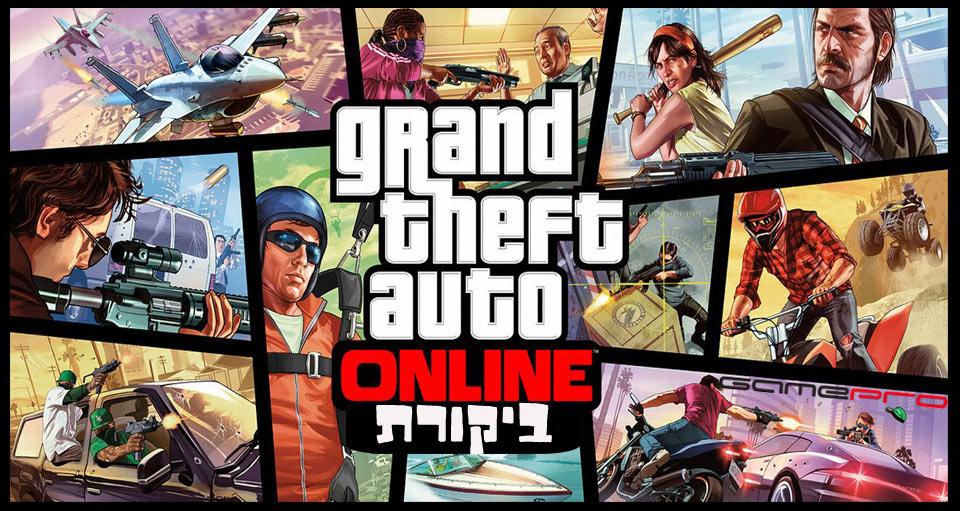 GTA-V-ONLINE-ביקורת-משחק-1