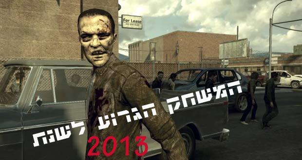 המשחק-הגרוע-לשנת-2013