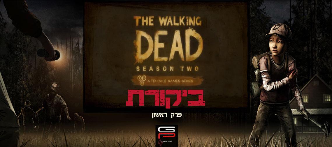 The-Walking-Dead-Season-2-ביקורת-פרק-ראשון