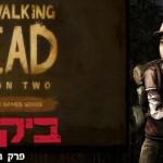 ביקורת: The Walking Dead עונה 2 – הפרק הראשון