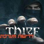 Thief: דרישות המערכת נחשפות