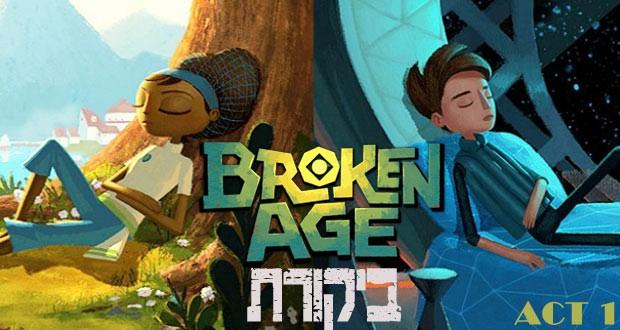 broken-age-ביקורת-משחק