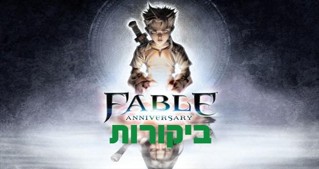 ביקורות-fable-anniversary
