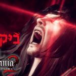 פברואר החלש: הביקורות של Castlevania: LoS 2 כבר כאן