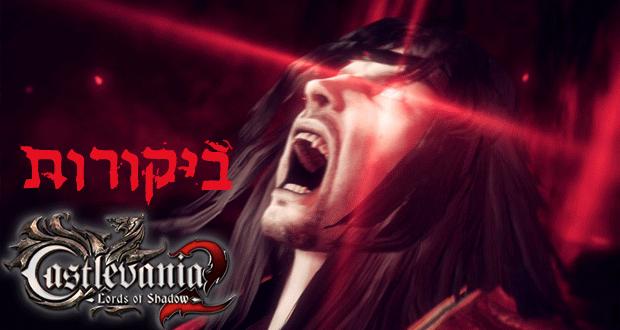 Castlevania-Lords-of-Shadow-2-כל-הביקורות