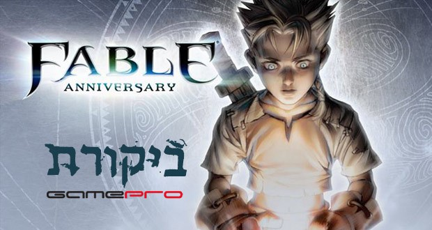 Fable-Anniversary-gamepro-review