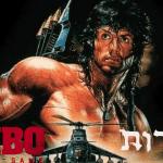 רמבו: משחק הוידאו נשחט בביקורות