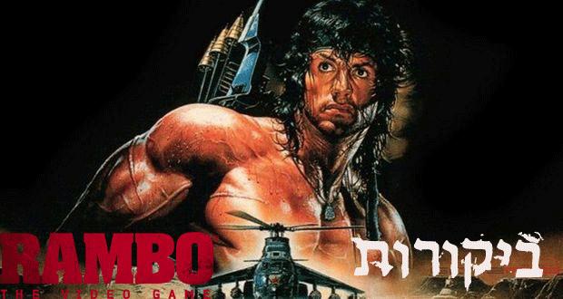 Rambo-the-video-game-ביקורות-למשחק