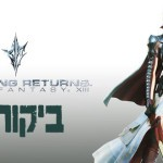 Lightning Returns: Final Fantasy 13 – כל הביקורות כאן