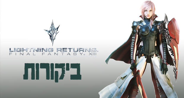 lightning_returns__final_fantasy_xiii_review-round-up