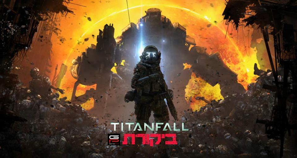 ביקורת-משחק-titanfall