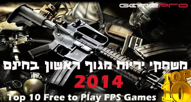 משחקי-יריות-טובים-ברשת-בחינם-2014