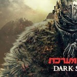Dark Souls II: דרישות המערכת נחשפות