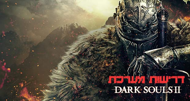 Dark-Souls-2-PC-System-Requirements