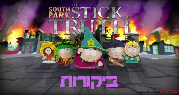 South-Park-The-Stick-of-Truth-כל-הביקורות-כאן