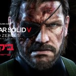 ביקורת משחק: Metal Gear Solid V: Ground Zeroes – סנייק חוזר