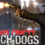 תכינו מעבד ארבע ליבות: דרישות המינימום ל Watch Dogs נחשפות
