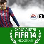 השבוע: אליפות ישראל הרשמית ב FIFA 14