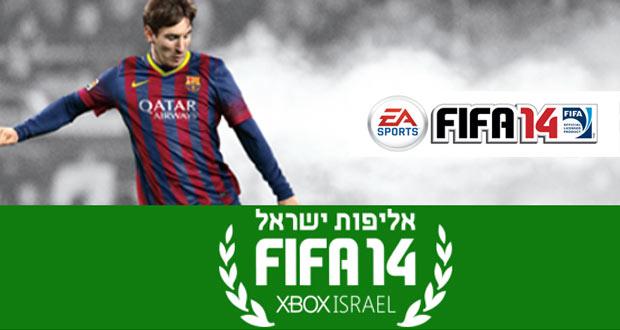 אליפות-ישראל-FIFA-14
