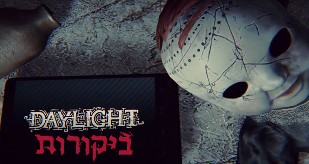 Daylight-Review-Round-Up