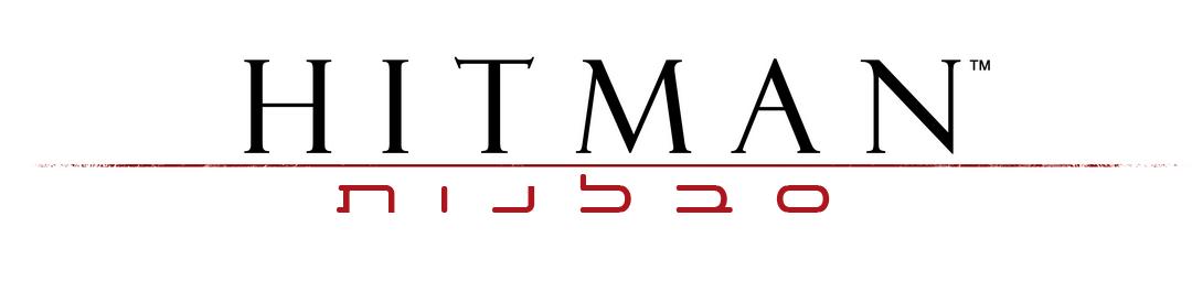 היטמן-סבלנות
