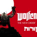 Wolfenstein: The New Order – כל הביקורות כאן