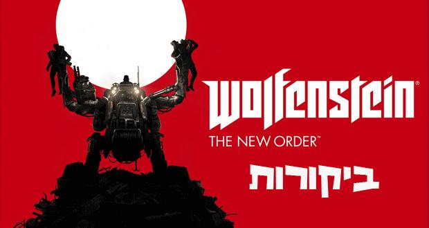 Review-Round-Up-wolfenstein-the-new-order