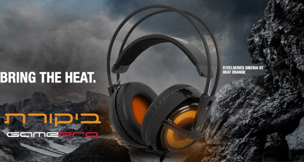 SteelSeries-Siberia-v2-Heat-Orange-ביקורת