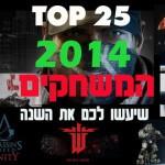 25 המשחקים הגדולים לשנת 2014 שאסור לכם לפספס