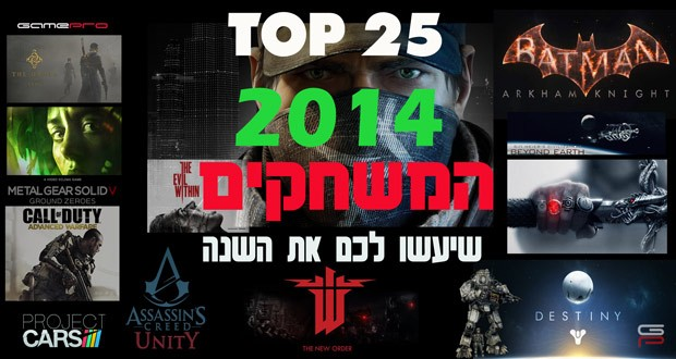 most-anticipated-vdeo-games-2014