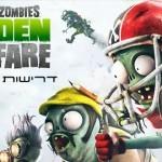 נחשפו דרישות מערכת ל PvZ: Garden Warfare