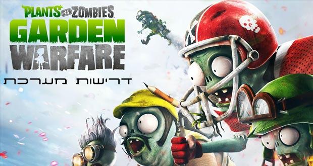 דרישות-מערכת-Plants-vs-Zombies-2