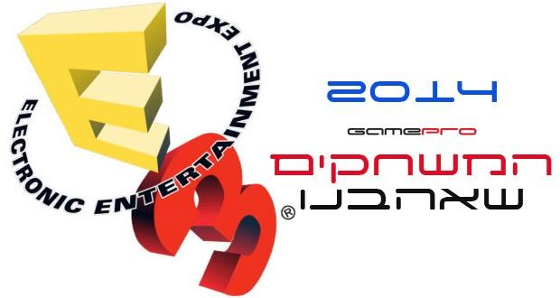 E3-2014-BEST-OF-GAMEPRO