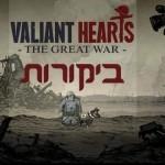 Valiant Hearts: כל הביקורות כאן