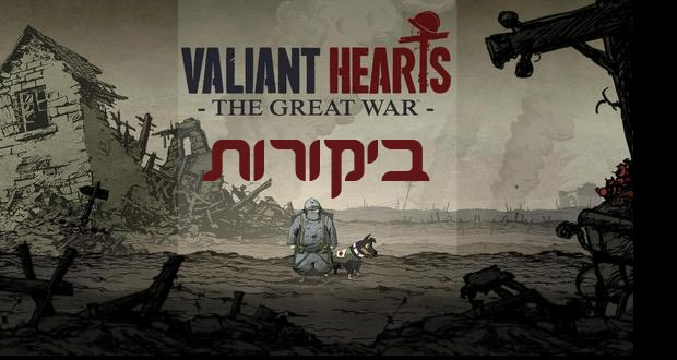 Valiant-Hearts-ציונים