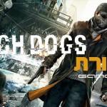 ביקורת משחק: Watch_Dogs