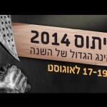 מיתוס: היכונו לכנס הגיימינג הישראלי הגדול של השנה!