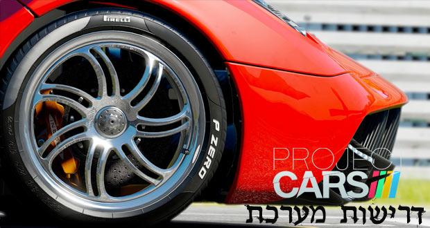Project-CARS-דרישות-מערכת
