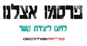 פרסום באתר הגיימינג המוביל בישראל