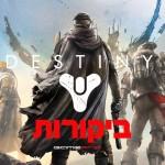 Destiny – כל הביקורות כאן