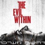 The Evil Within: דרישות המערכת נחשפו