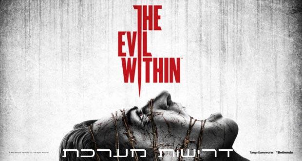Evil-Within-דרישות-מערכת