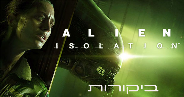 Alien-Isolation-reviews-round-up