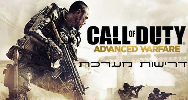 דרישות מערכת ל CoD: Advanced Warfare נחשפו