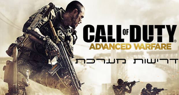 call-of-duty-advanced-warfare-PC-minimum-system-requirements