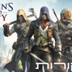 Assassin's Creed: Unity – כל הביקורות כאן