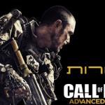 Call of Duty: Advanced Warfare – כל הביקורות כאן