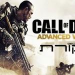 ביקורת: Call of Duty Advaned Warfare – נינג'ות עם רובים
