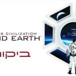 ביקורת: Civilization: Beyond Earth