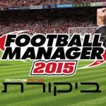 ביקורת משחק: Football Manager 2015